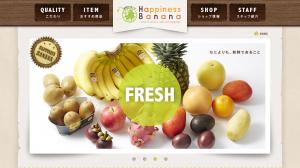 ハピネスバナナ|Happiness-Banana1-300x168