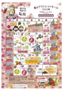 schedule_201504