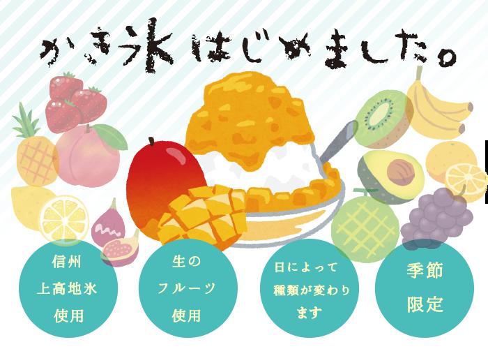 banana_kaigori_bana