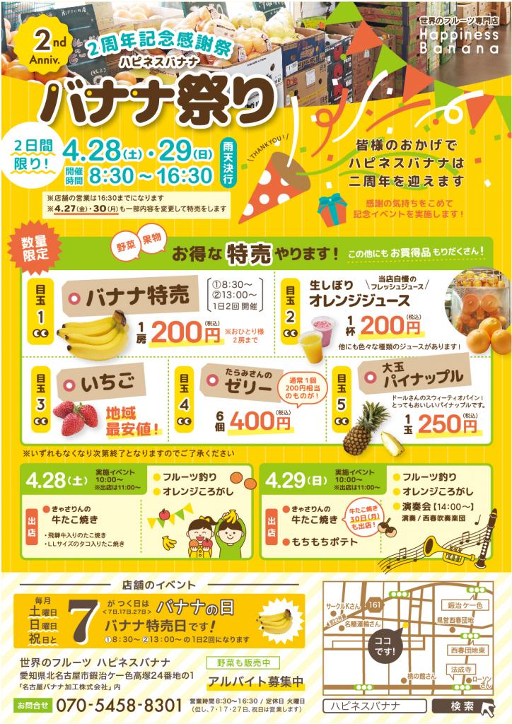 banana_matsuri