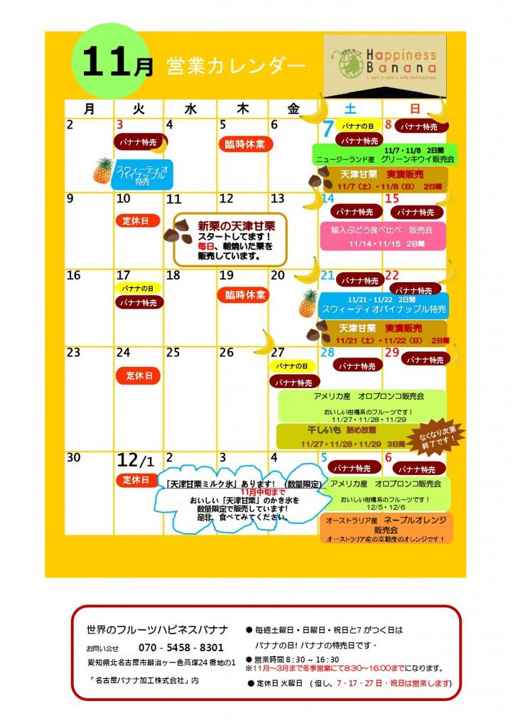 コピーイベントカレンダー_page-0001 (2)