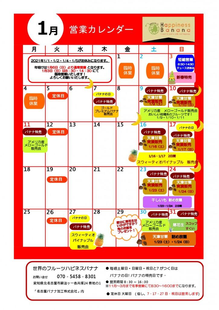 コピーカレンダー_page-0001 (1)