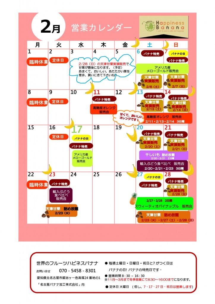 イベントカレンダー2月-1