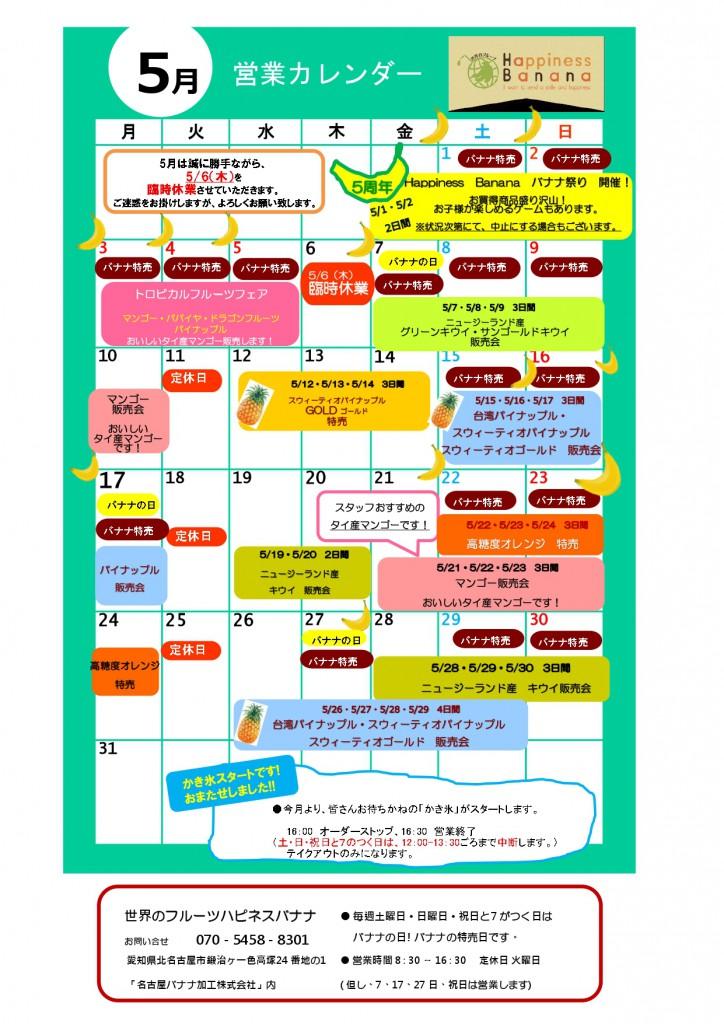 コピーイベントカレンダー_page-0001